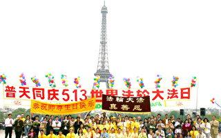 组图:巴黎铁塔前庆祝法轮大法日