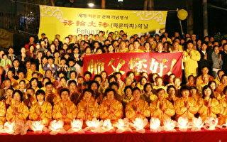 韩国法轮大法日 国会议员到会祝贺