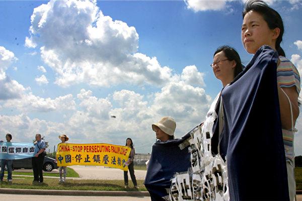 叶小文访休斯顿 法轮功学员抗议迫害