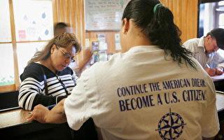 参院移民法案向前迈进 本周出台有望