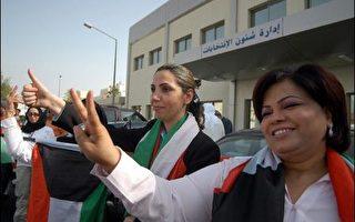 科威特女性写下历史  登记为国会议员候选人
