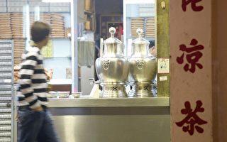 图片新闻:凉茶──中共专卖?