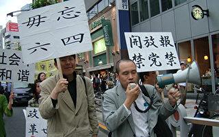 東京紀念六四 譴責中共