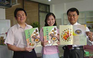 芒果外销 台南推广创意食谱