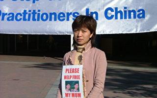 澳人征签吁总理访华提人权释其母