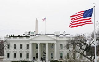 白宫2017预算案 展现美未来十年发展愿景