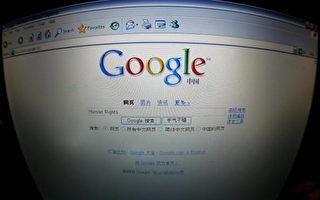 外電:谷歌經歷給西方網絡公司的啟示