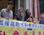 立法會議員梁國雄(左三)、民主人士古思堯(左二)連同數名支持者,昨早在開庭前,在終審法院外拉起一幅「濫權竊聽可恥 特首公開道歉」 的橫額抗議,並呼叫口號。(大紀元記者李真攝)