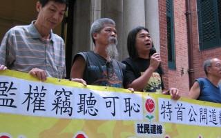 香港终审法院审理秘密监察上诉