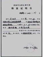 同一案件律師劉如平遭受兩次不同判決
