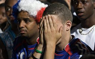 世足賽  法國隊輸球  球迷黯然返家