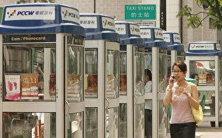 外电﹕香港电讯盈科竞购中的北京角色