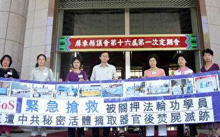 从台湾各界谴责中共活摘器官说起