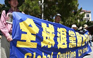 旧金山声援中国民众退出中共 结束暴政