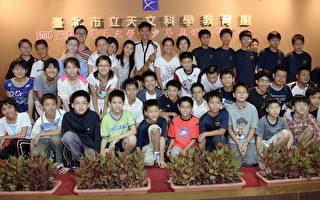 台北北京两地国中生 相约阿里山高峰会