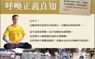亞太10國法輪功學員 7月20日同步絕食