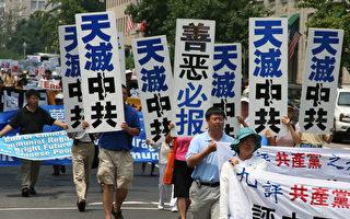 組圖2:華府聲援1200萬民眾退出中共大遊行