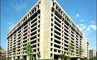 国际货币基金:世界贸易组织需要美国领导