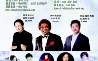 台灣高雄國樂團澳巡回演出即將拉開序幕