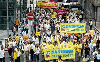 六千香港市民遊行反徵銷售稅