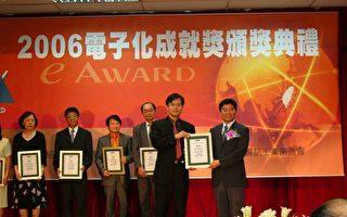 中正大學 獲經濟部電子化成就獎