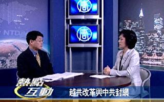 【熱點互動】越共改革與中共封網