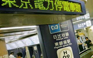 东京大停电 影响67万户部分交通停摆