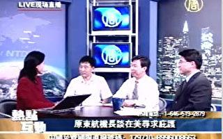 海內外民眾撥打新唐人熱線 與袁勝對話