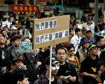 從2003年開始,香港每年的「七.一」都有幾十萬人出來上街遊行,爭取香港人民應有的自由、民主、法治的權利。(圖:新唐人電視台)