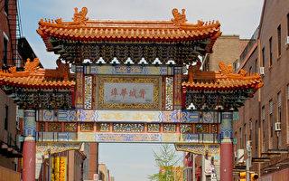 華裔聚集 費城房產漸成投資焦點