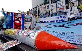 南韩设置机制监视北韩可能展开核试爆