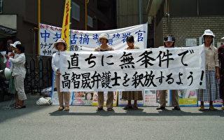 日大阪華人抗議抓捕高智晟 聲援退黨