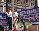 8月23日中午聖地亞哥多團體舉行集會,聲援袁勝機長並要求中共釋放高智晟律師。(大紀元記者李旭生攝影)