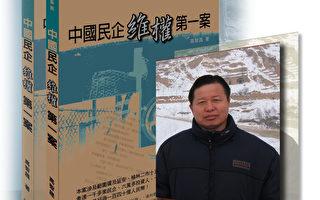博大推出新书《中国民企维权第一案》