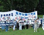 美東南8月26日集會聲援高智晟和袁勝。(大紀元)