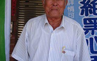 80岁老翁林万来 热心公益反对活摘