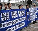 在中使館前抗議中共非法逮捕高律師、聲援袁勝。(大紀元)
