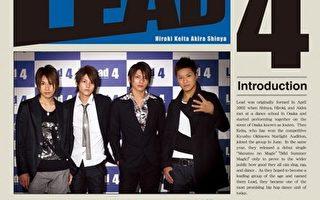 日本團體Lead   2006年巡迴演唱會東京開唱!