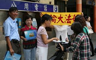 阻止星法輪功學員被遣返   屏東火車站前舉行徵簽