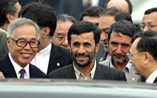 美智庫:中國和伊朗 不般配的搭檔