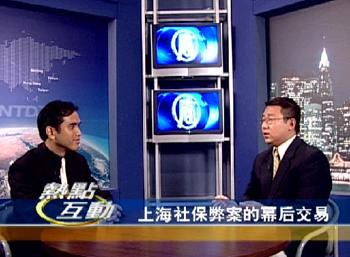 【熱點互動】上海社保弊案的幕後交易