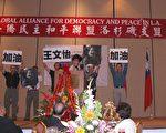 全盟大会,主讲人王文怡表示中共反天理、反人性是无法再存在。﹙大纪元记者袁玫摄﹚