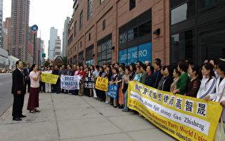 中國民主黨世界同盟:學習高智晟精神,向高智晟看齊!