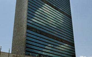 纽时: 中共在联合国