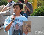 大紀元副總裁黃萬青9月10日在紐約聲援高律師和退黨集會上即興發言(大紀元)