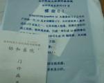 關於治療情況郭女士說:12號夜醫生給他做了身體檢查,做了腦部的CT掃描。(大紀元)