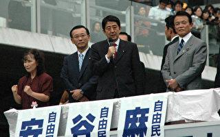 【专题】大选热门安倍和日本政局