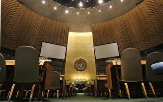 俄罗斯落选联合国人权理事会成员资格