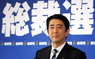 西方媒体观察日本准首相安倍晋三