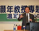 """著名文史学家辛灏年教授于9月20日惠临温哥华卑诗大学(UBC),发表演讲""""太阳最红的年代""""。(大纪元)"""